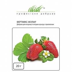 Удобрение ФЕРТИМИКС-Фолиар удобрение для клубники и ягодных культур