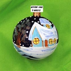 Новогодняя игрушка Т003/02 шар 100
