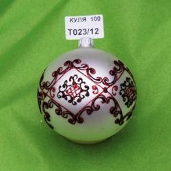 Новогодняя игрушка Т023/12 шар 100