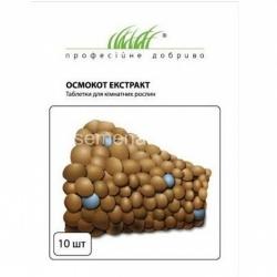 Удобрение Осмокот Витамины для комнатных растений в таблетках