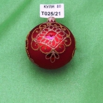 Новогодняя игрушка Т025/21 шар 80